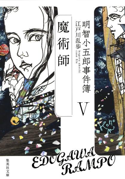 明智小五郎事件簿 5 「魔術師」