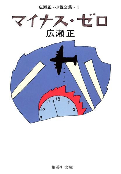 マイナス・ゼロ(広瀬正小説全集 1)