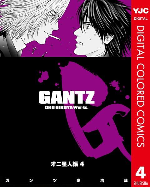 GANTZ カラー版 オニ星人編 4