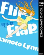 岡本倫短編集FlipFlap新装版
