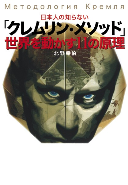 日本人の知らない「クレムリン・メソッド」 世界を動かす11の原理 (集英社インターナショナル)