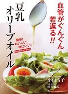 血管がぐんぐん若返る!! 豆乳オリーブオイル (集英社インターナショナル)