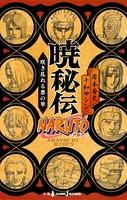 NARUTO―ナルト― 暁秘伝