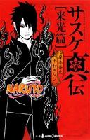 NARUTO―ナルト― サスケ真伝