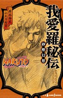 NARUTO―ナルト― 我愛羅秘伝
