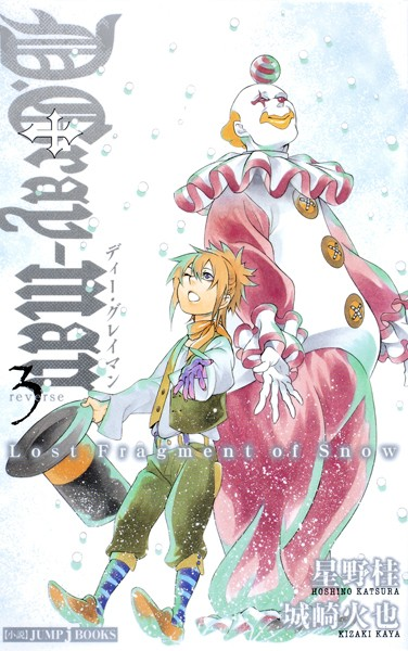 D.Gray-man reverse 3 Lost Fragment of Snow