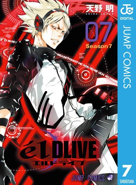 エルドライブ【elDLIVE】 7