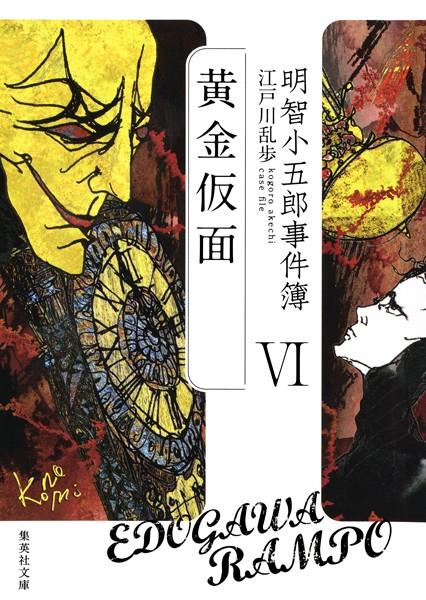 明智小五郎事件簿 6 「黄金仮面」