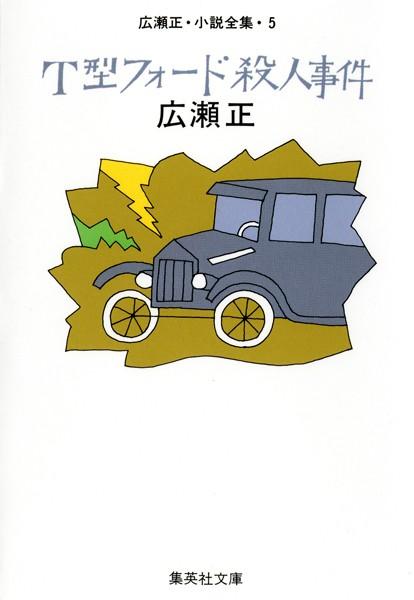 T型フォード殺人事件(広瀬正小説全集 5)