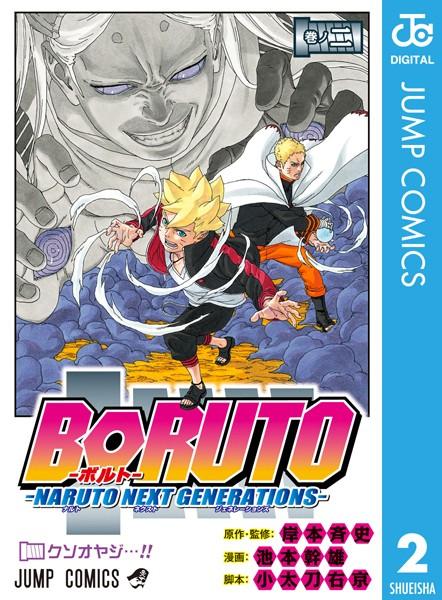 BORUTO-NARUTO NEXT GENERATIONS- 2