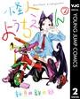 怪人ようちえん monster's kindergarten 2