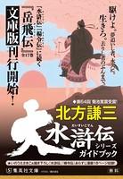 大水滸伝シリーズガイドブック(あらすじ漫画収録版)