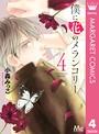 僕に花のメランコリー 4