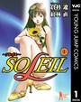 SOLEIL〜ソレイユ〜 1