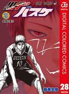 黒子のバスケ カラー版 28