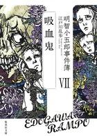 明智小五郎事件簿 7 「吸血鬼」