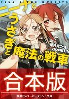 【合本版】ニーナとうさぎと魔法の戦車