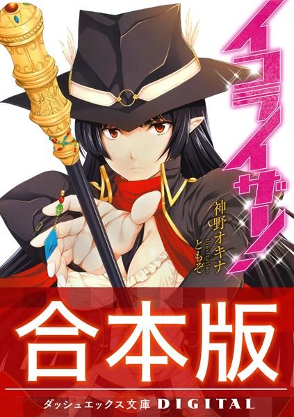 【合本版】イコライザー! 全3巻