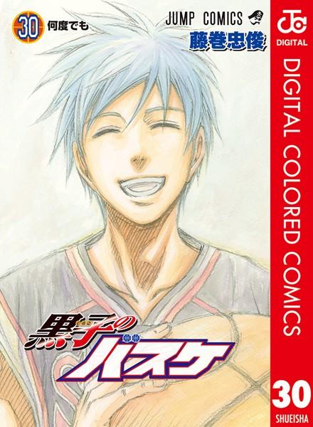 黒子のバスケ カラー版 30