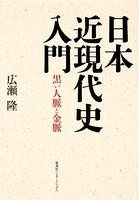 日本近現代史入門 黒い人脈と金脈(集英社インターナショナル)