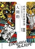 明智小五郎事件簿 8 「人間豹」