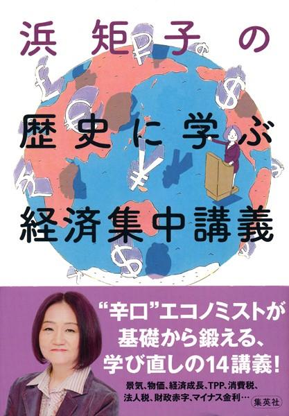 浜矩子の歴史に学ぶ経済集中講義