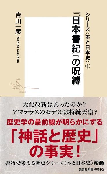 シリーズ<本と日本史> (1) 『日本書紀』の呪縛