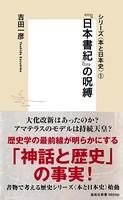 シリーズ<本と日本史>