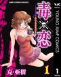 毒×恋 DOKUKOI 1