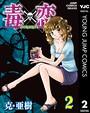 毒×恋 DOKUKOI 2