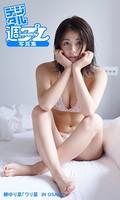 <デジタル週プレ写真集> 柳ゆり菜「ワリ菜 IN OSAKA」