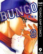 BUNGO―ブンゴ― 9