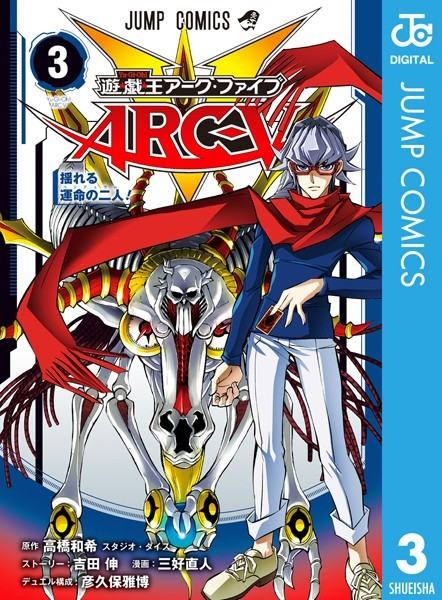 遊☆戯☆王ARC-V 3