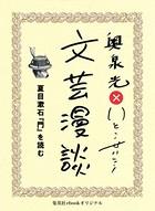 夏目漱石『門』を読む(文芸漫談コレクション)