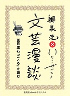 夏目漱石『こころ』を読む(文芸漫談コレクション)