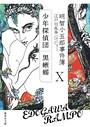明智小五郎事件簿 10 「少年探偵団」「黒蜥蜴」
