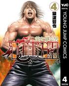 TOUGH 龍を継ぐ男 4