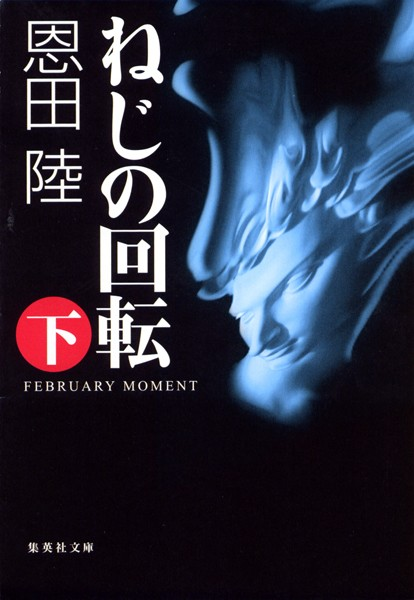 ねじの回転 FEBRUARY MOMENT (下)