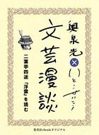 二葉亭四迷『浮雲』を読む(文芸漫談コレクション)