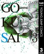 GOKUSAI 3
