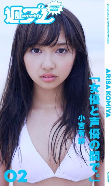 <週プレ PHOTO BOOK> 小宮有紗「女優と声優の間で。」