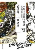 明智小五郎事件簿 11 「妖怪博士」「暗黒星」