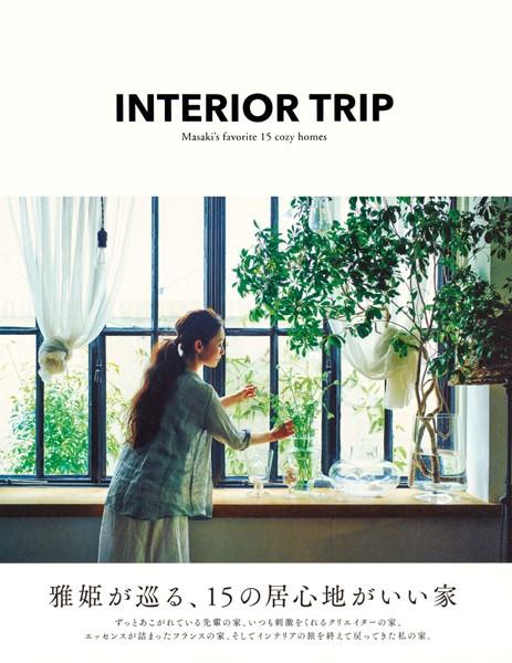 INTERIOR TRIP 雅姫が巡る、15の居心地がいい家