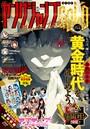 週刊ヤングジャンプ増刊 ヤングジャンプGOLD vol.1