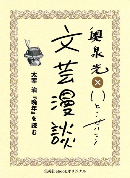 太宰治『晩年』を読む(文芸漫談コレクション)
