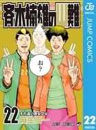 斉木楠雄のΨ難 22