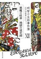 明智小五郎事件簿 12 「悪魔の紋章」「地獄の道化師」