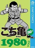 こち亀80's
