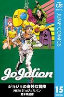 ジョジョの奇妙な冒険 第8部 モノクロ版 15