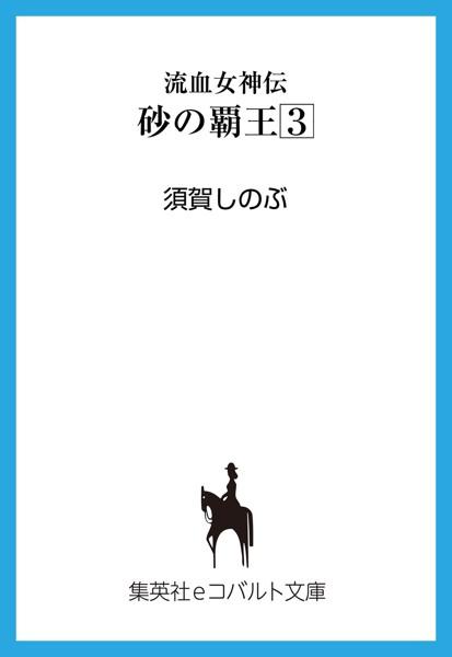 流血女神伝 砂の覇王 3